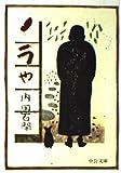 ノラや (中公文庫 M 77-3)