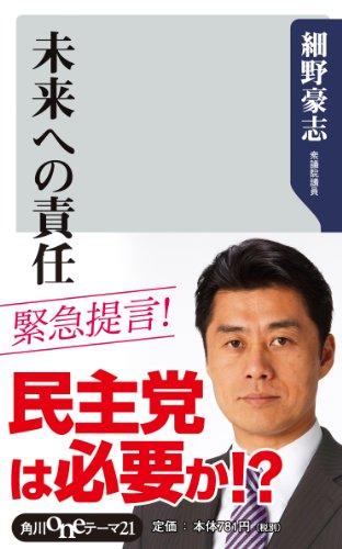 未来への責任 (角川oneテーマ21)