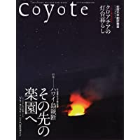 Coyote No.41 特集:史上最悪のハワイ島縦断