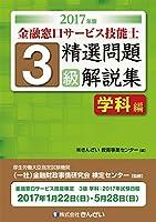2017年版 金融窓口サービス技能士 3級精選問題解説集 学科編
