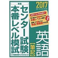 2017センター試験本番レベル模試 英語筆記 (東進ブックス センター試験本番レベル模試)