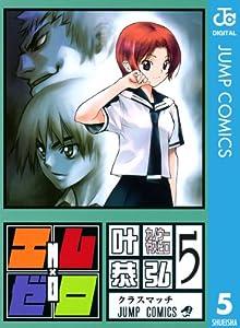エム×ゼロ 5 (ジャンプコミックスDIGITAL)