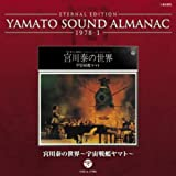 YAMATO SOUND ALMANAC 1978-I「宮川泰の世界〜宇宙戦艦ヤマト」 - V.A.