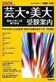 芸大・美大美術・デザイン系専門学校受験案内 2009年度用 (芸大・美大進学コース Vol 2)