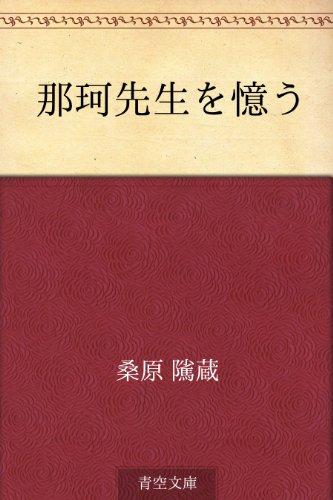 Amazon.co.jp: 那珂先生を憶う ...