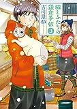 猫とふたりの鎌倉手帖 3巻 (バンチコミックス)