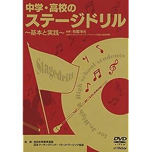 中学・高校のステージドリル 基本と実践 [DVD]