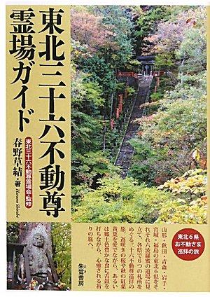 東北三十六不動尊霊場ガイド