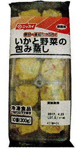 鉄分・亜鉛たっぷり! いかと野菜の包み蒸し 300g 【冷凍】/ニッスイ(3袋)