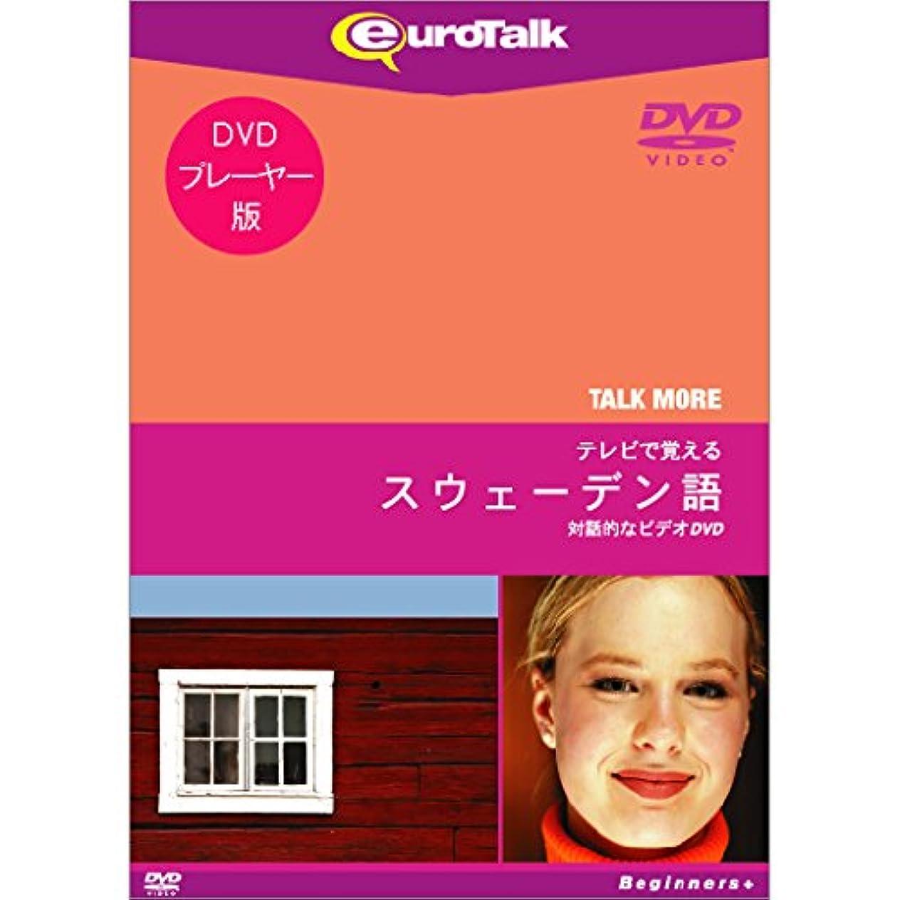 承認する応答運命的なインフィニシス TalkMoreテレビで覚えるスウェーデン語 for DVD