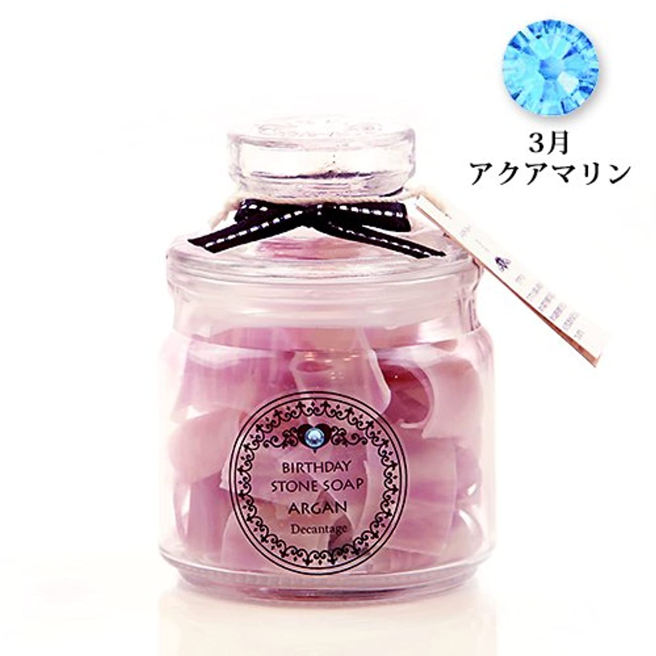 石鹸重量劣る誕生月で選べる「バースデーストーンソープ アルガン」3月誕生石(アクアマリン)