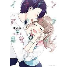 イケメンすぎです紫葵先パイ!: 2 (百合姫コミックス)