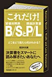 これだけ! B/SとP/L 【これだけ!シリーズ】