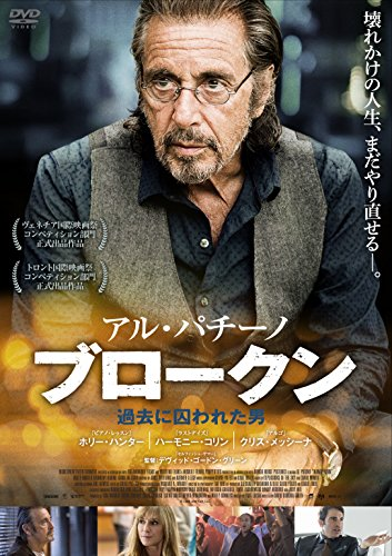 アル・パチーノ ブロークン 過去に囚われた男[DVD]