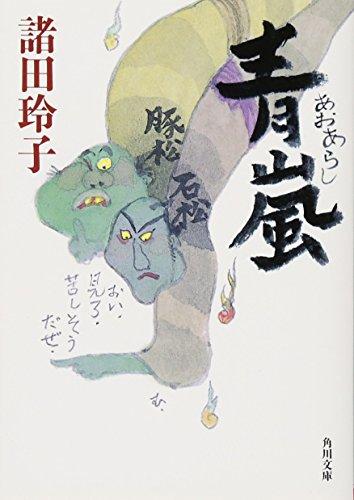 青嵐 (角川文庫)の詳細を見る