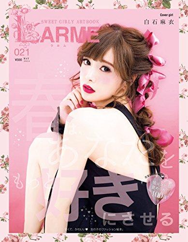 LARME(ラルム)021  2016年5月号
