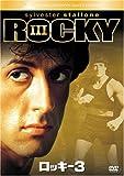 ロッキー 3 [DVD]