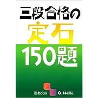 三段合格の定石150題 (囲碁文庫)