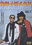 唐獅子株式会社[DVD]