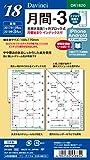 レイメイ藤井 ダヴィンチ 手帳用リフィル 2018年 12月始まり マンスリー 聖書 ブロック DR1820