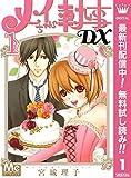 メイちゃんの執事DX【期間限定無料】 1 (マーガレットコミックスDIGITAL)