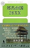 邪馬台国26XX (幻冬舎ルネッサンス新書 よ 3-2)