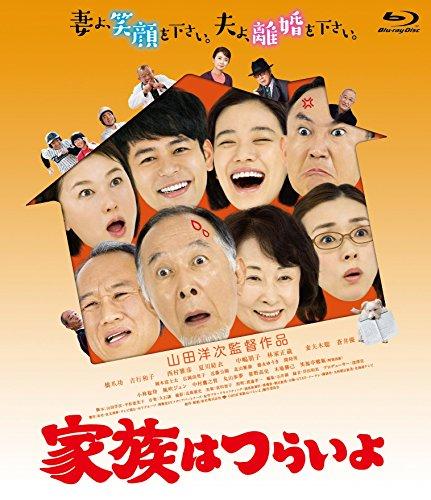 家族はつらいよ [Blu-ray]