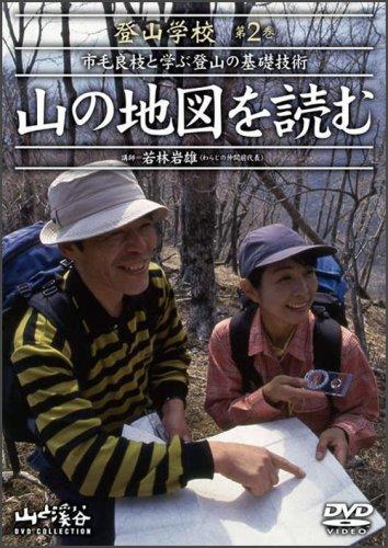 DVD登山学校 第2巻[DVD]―市毛良枝と学ぶ登山の基礎技術 (<DVD></noscript><img class=