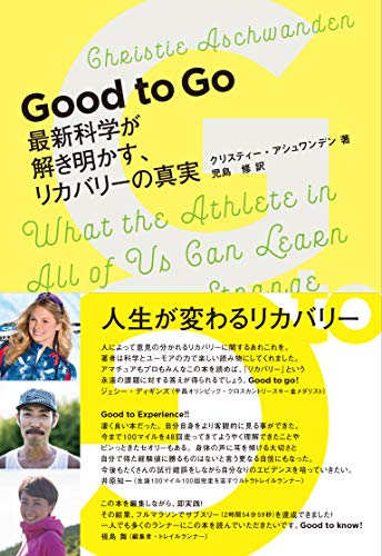 Good to Go 最新科学が解き明かす、リカバリーの真実 / クリスティー・アシュワンデン