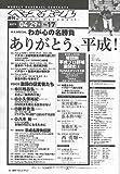 週刊ベースボール 2019年 4/29 号 [雑誌] 画像