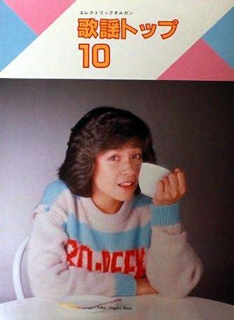 歌謡トップ10