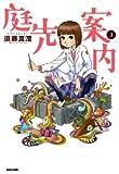 庭先案内 3巻 (ビームコミックス)