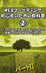 WEBマーケティング初心者のための教科書2