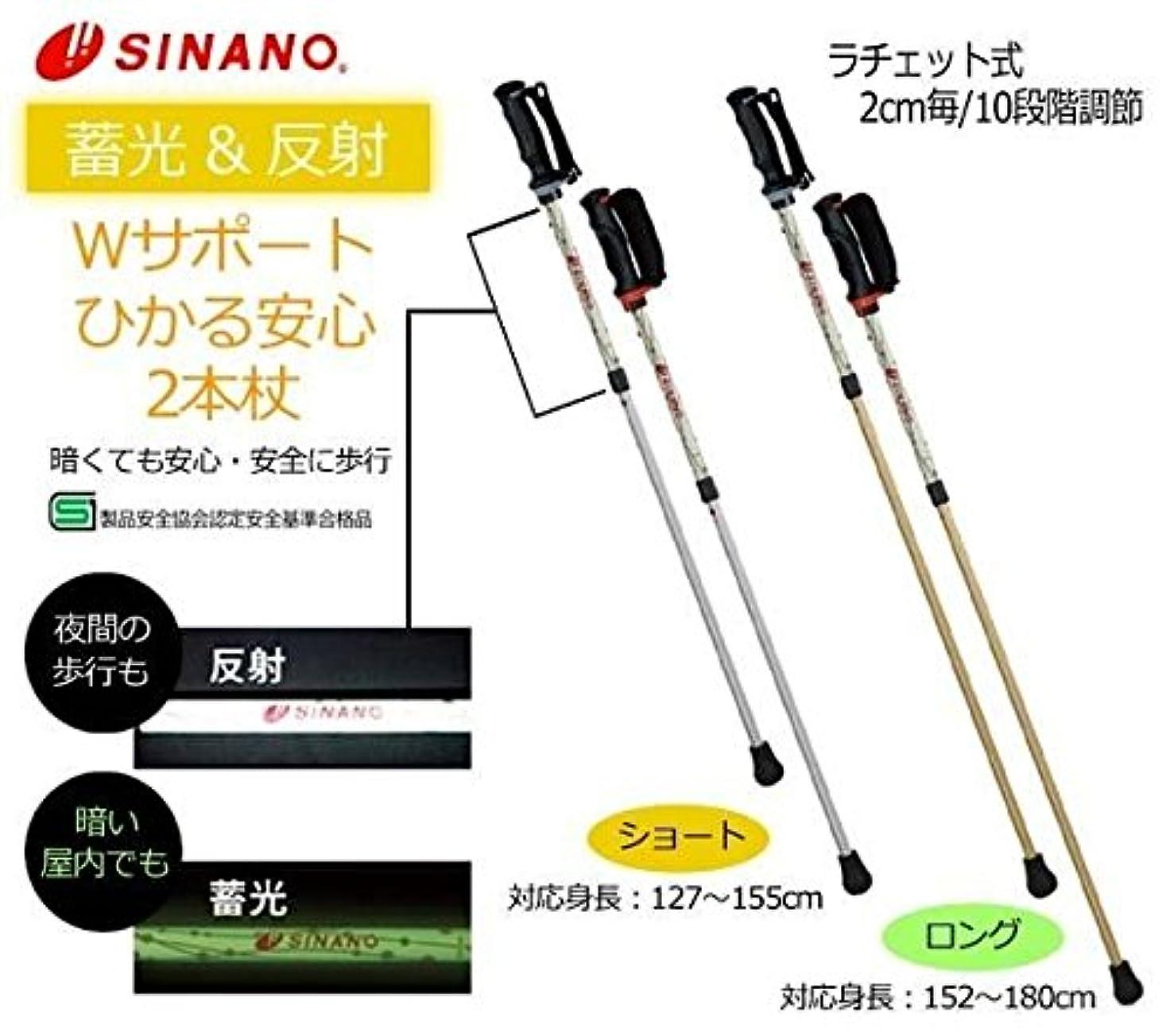 実行する後継貫通するSINANO シナノ ウォーキングポール ひかる安心2本杖 ■2種類の内「ショート」のみです