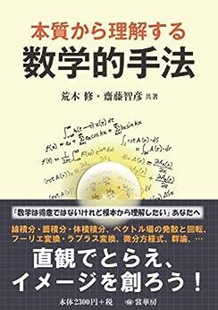 [荒木 修, 齋藤 智彦]の本質から理解する 数学的手法