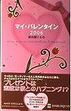 マイ・バレンタイン〈2006〉愛の贈りもの