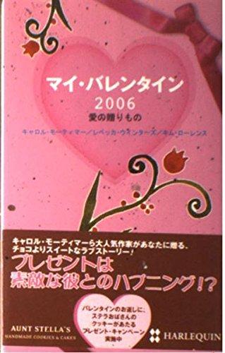 マイ・バレンタイン〈2006〉愛の贈りものの詳細を見る