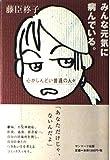 みんな元気に病んでいる。―心がしんどい普通の人々 / 藤臣 柊子 のシリーズ情報を見る