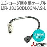 三菱電機 MR-J3JSCBL03M-A2-L エンコーダ側ケーブル エンコーダ用 (反負荷側引出し) (標準品) (IP65) (中継用) (ケーブル長: 0.3m) NN