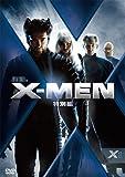 X-MEN (特別編) [DVD]