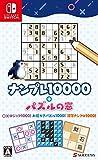 ナンプレ10000+パズルの窓 [Nintendo Switch]