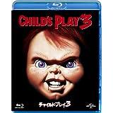 チャイルド・プレイ3 [Blu-ray]