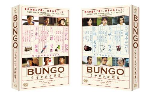 BUNGO ささやかな欲望 [DVD]の詳細を見る