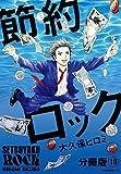 節約ロック 分冊版(18) (モーニングコミックス)