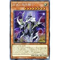 遊戯王/第10期/03弾/EXFO-JP020 紫宵の機界騎士【シークレットレア】