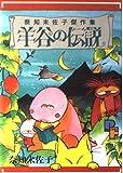 羊谷の伝説 (プチフラワーコミックス)