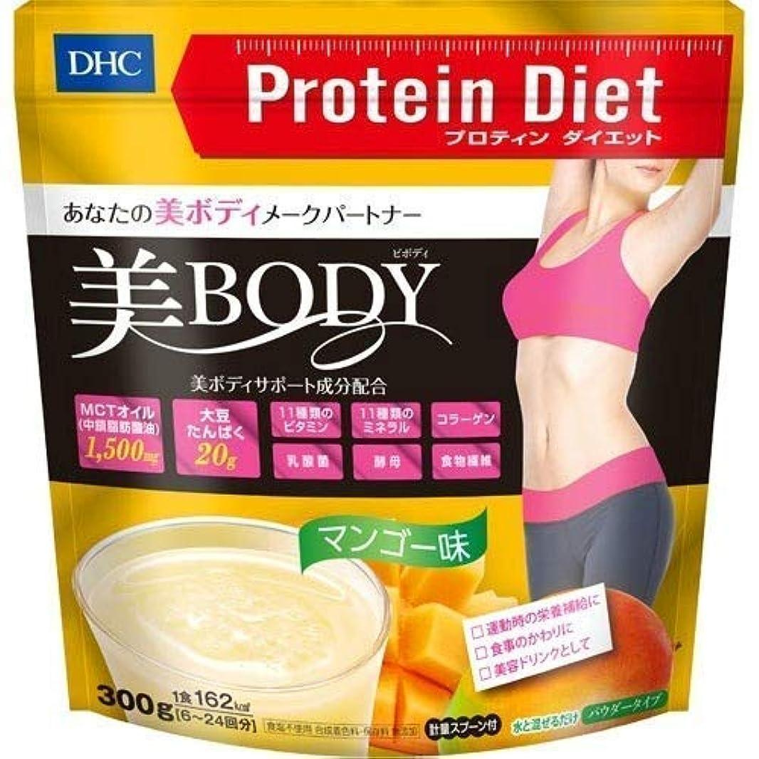 経過ではごきげんよう優れましたDHC プロテインダイエット 美Body マンゴー味 300g×2個