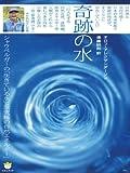 奇跡の水 シャウベルガーの「生きている水」と「究極の自然エネルギー」(超☆わくわく) 画像