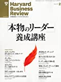 Harvard Business Review (ハーバード・ビジネス・レビュー) 2011年 02月号 [雑誌]