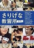 さりげな教習所 会社編[DVD]
